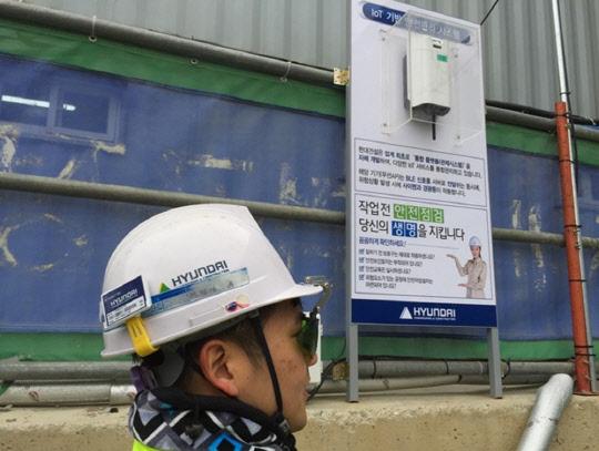 현대건설, IoT 기반 현장안전관리시스템 구축